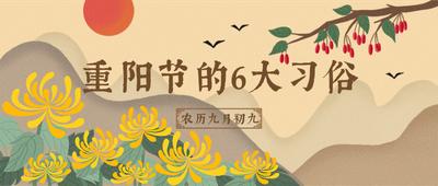 中国传统节日重阳节黄色手绘插画菊花茱萸