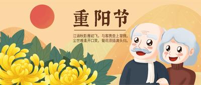 中国传统节日重阳节黄色手绘插画菊花老人