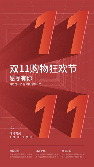 双11红色立体数字海报