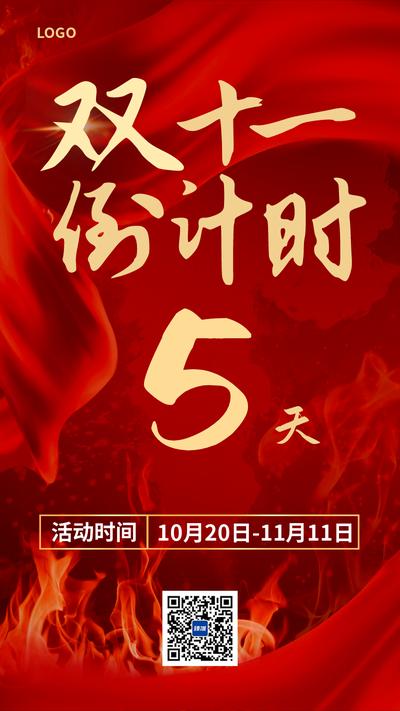 双十一倒计时红色火焰海报
