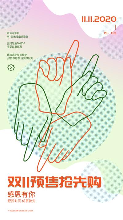 双11手指线条渐变彩色半调海报