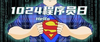 1024程序员日科技感手绘插画超人