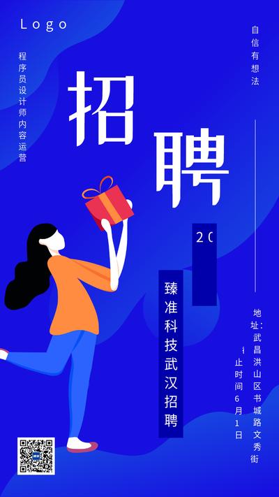 企业招聘工作蓝色手机海报
