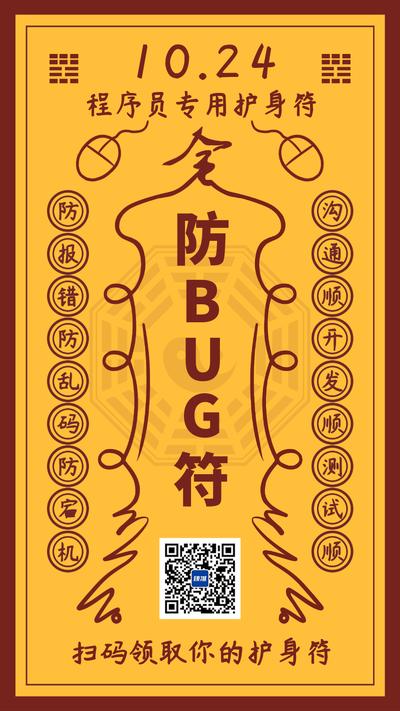 程序员防BUG符搞怪符