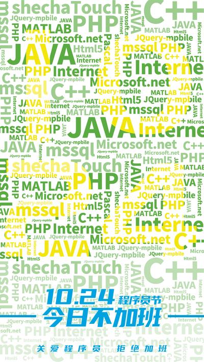 程序员日软件文字海报