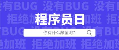 程序员日文字简约蓝色首图