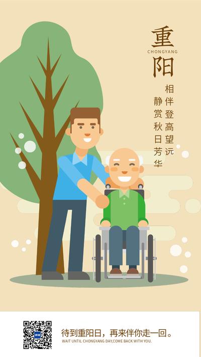 重阳节老人插画海报