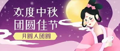 中秋节嫦娥月亮紫色插画风