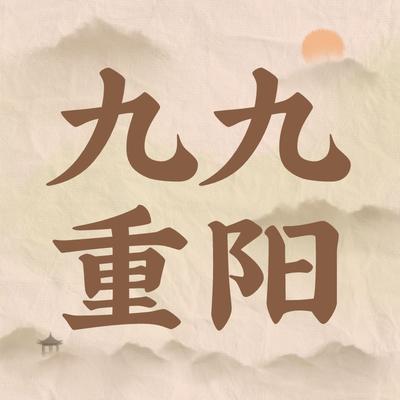 九九重阳古风群山亭子夕阳次图