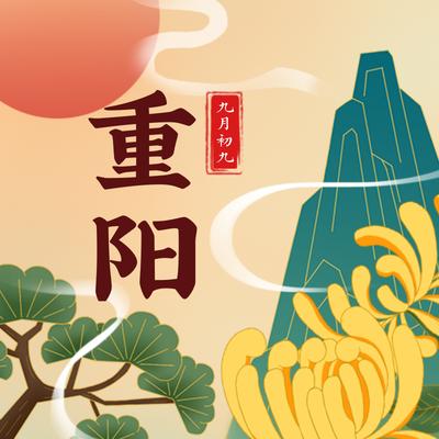 重阳中国风菊花青山松树手绘次图