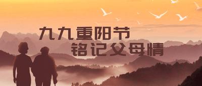 九九重阳节铭记父母情登高首图