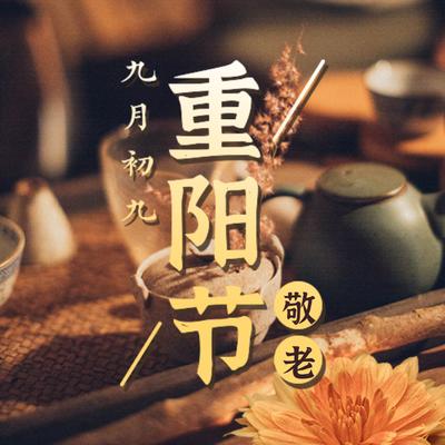 重阳节敬老实景黄色次图