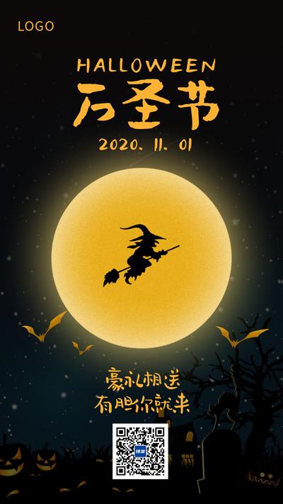 万圣节巫婆月亮海报