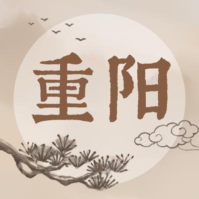 九九重阳节古风松树常青树次图