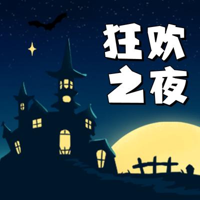 万圣节狂欢之夜城堡月亮