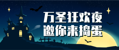 万圣节狂欢邀请城堡月亮星空