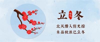 二十四节气立冬手绘插画红梅