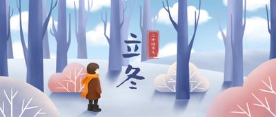 立冬二十四节气插画风首图