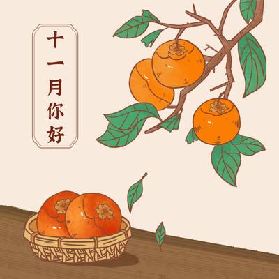 十一月你好柿子朋友圈