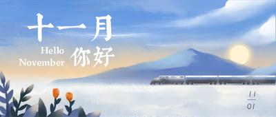 十一月你好蓝色唯美插画雪景火车
