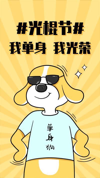 光棍节我单身我光荣卡通单身狗海报