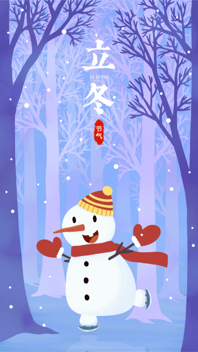 二十四节气立冬手绘插画可爱风森林雪人