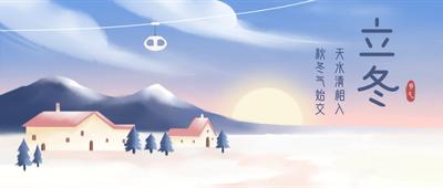 立冬二十四节气唯美风景插画