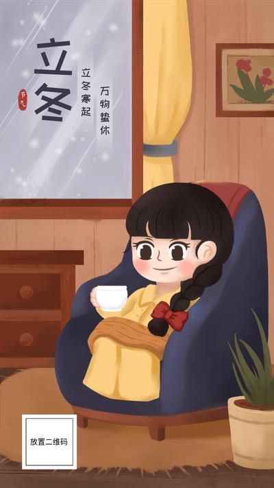 立冬二十四节气温暖卡通女孩插画