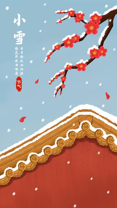 二十四节气小雪手绘插画红墙红梅