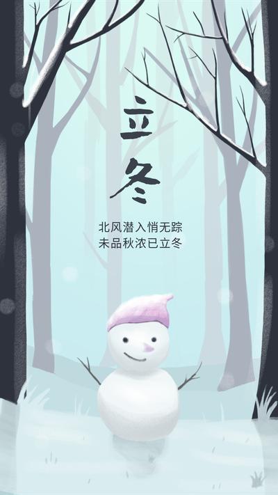 二十四节气立冬雪人海报