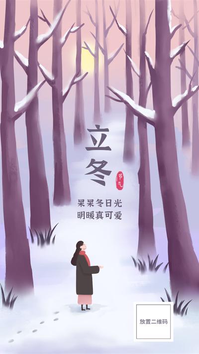 立冬二十四节气紫色唯美插画风海报