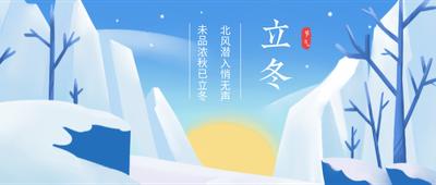 立冬二十四节气冰山风景插画