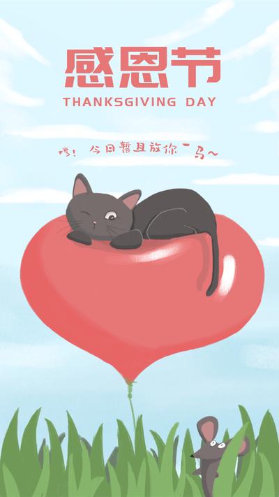 感恩节猫和老鼠手机海报
