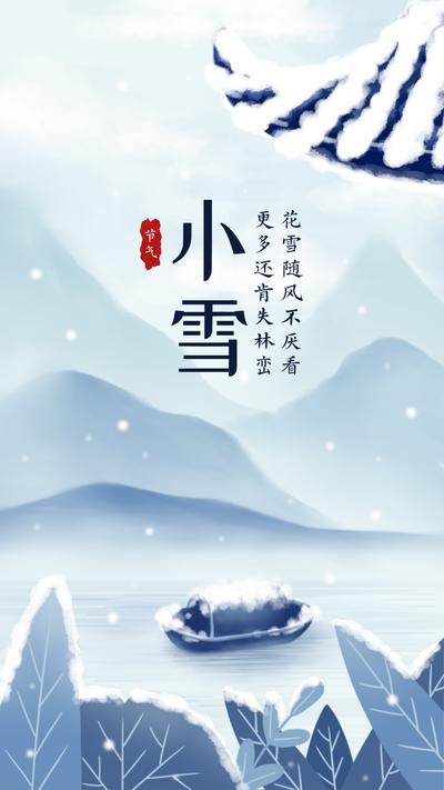 小雪二十四节气蓝色插画手机海报