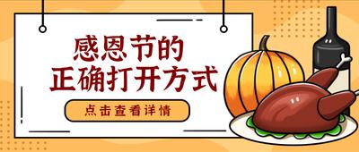 感恩节的正确打开方式南瓜火鸡红酒首图