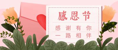 感恩节手绘插画信封卡片粉色背景