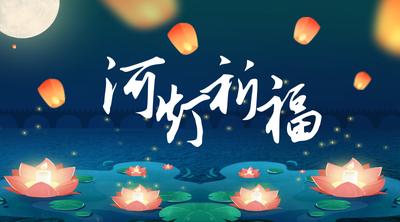 中国传统节日寒衣节