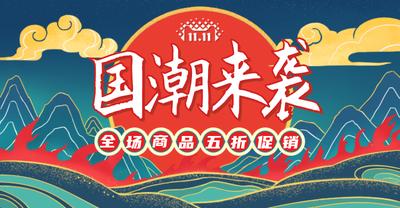 国潮来袭中国风插画蓝绿色营销