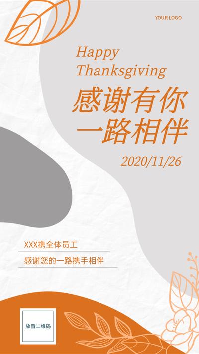 感恩节橙色简约文艺植物