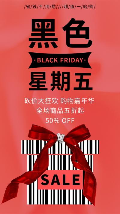 黑色星期五促销广告礼物盒粉色丝绸底