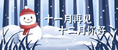 11月再见12月你好雪人森林雪地