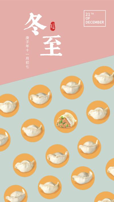 二十四节气冬至饺子们手机海报