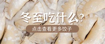 冬至吃什么饺子营销实景