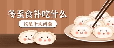 冬至可爱饺子插画