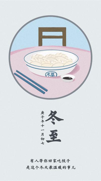 二十四节气冬至饺子手机海报