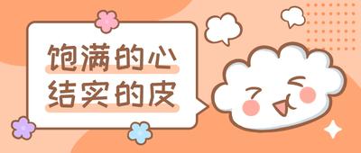 冬至二十四节气可爱饺子卡通插画