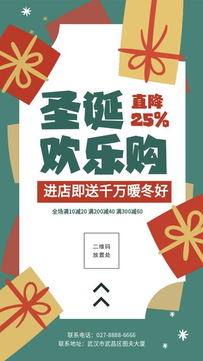 圣诞欢乐购手机海报