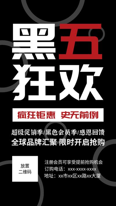 黒色星期五狂欢促销宣传海报