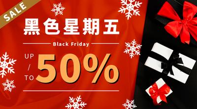 黑色星期五促销广告礼物盒红黑丝绸底