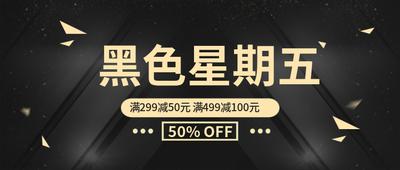 黑色星期五电商促销宣传banner